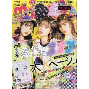 nicola (ニコラ) 2019年 03月号|honyaclubbook