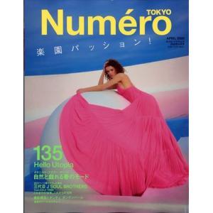 Numero TOKYO (ヌメロ・トウキョウ) 2020年 04月号
