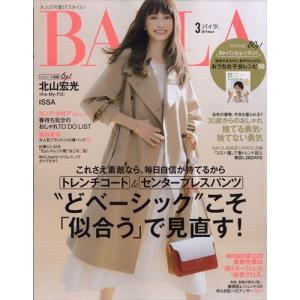 BAILA (バイラ) 2019年 03月号|honyaclubbook