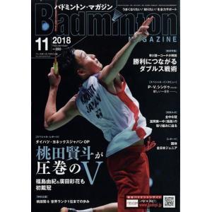 Badminton MAGAZINE (バドミントン・マガジン) 2018年|honyaclubbook