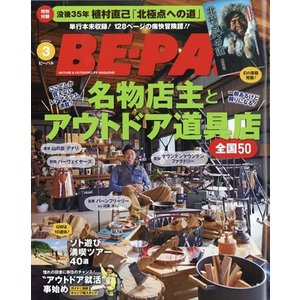 BE−PAL (ビーパル) 2019年 03月号|honyaclubbook