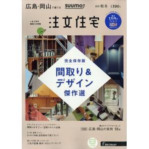SUUMO注文住宅 広島・岡山で建てる 2018年 12月号 honyaclubbook
