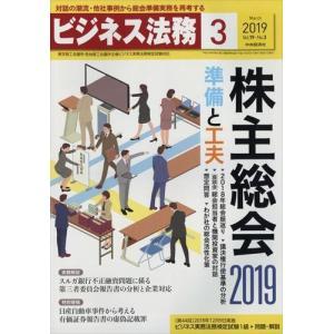 ビジネス法務 2019年 03月号|honyaclubbook
