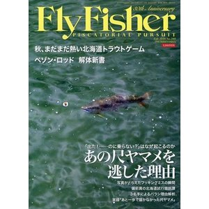 Fly Fisher (フライフィッシャー) 2018年 12月号|honyaclubbook