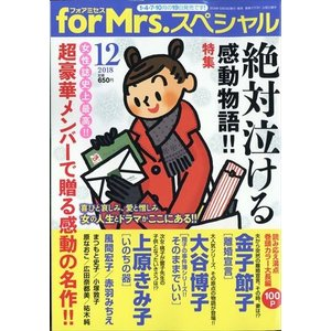 for Mrs. SPECIAL (フォアミセス スペシャル) 2018年 |honyaclubbook