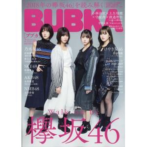 BUBKA (ブブカ) 2019年 02月号|honyaclubbook