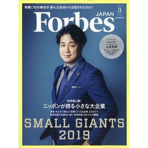 フォーブスジャパン 2019年 03月号 honyaclubbook