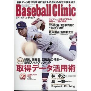 Baseball Clinic (ベースボール・クリニック) 2019年 0|honyaclubbook