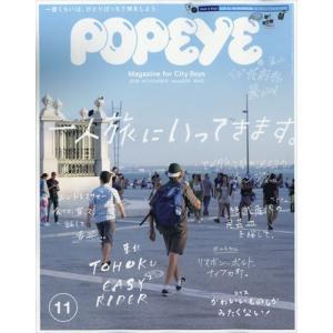 POPEYE (ポパイ) 2018年 11月号|honyaclubbook
