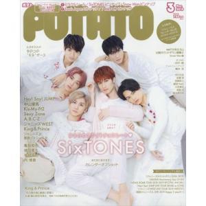 POTATO (ポテト) 2019年 03月号 honyaclubbook