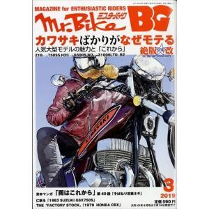 Mr.Bike (ミスターバイク) BG (バイヤーズガイド) 2019年 |honyaclubbook