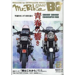 Mr.Bike (ミスターバイク) BG (バイヤーズガイド) 2020年