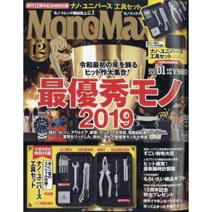 Mono Max (モノ・マックス) 2020年 01月号