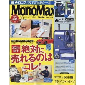 Mono Max (モノ・マックス) 2021年 10月号