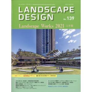 LANDSCAPE DESIGN (ランドスケープ デザイン) 2021年
