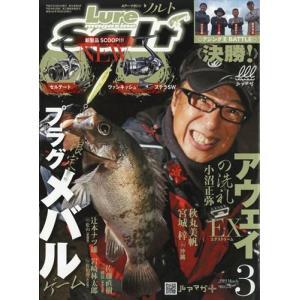 Lure magazine salt (ルアーマガジン・ソルト) 2019年|honyaclubbook