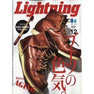 Lightning (ライトニング) 2021年 12月号の画像
