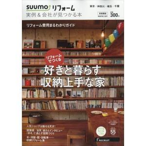 SUUMO (スーモ) リフォーム実例 & 会社が見つかる本 首都圏版 20|honyaclubbook