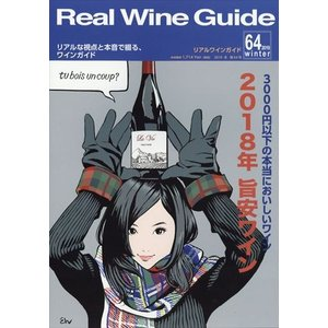 Real Wine Guide (リアルワインガイド) 2019年 01月号|honyaclubbook
