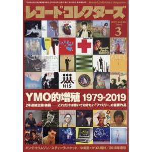 レコード・コレクターズ 2019年 03月号|honyaclubbook