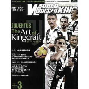 WORLD SOCCER KING (ワールドサッカーキング) 2019年 |honyaclubbook