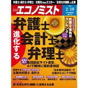 エコノミスト 2019年 2/19号 honyaclubbook