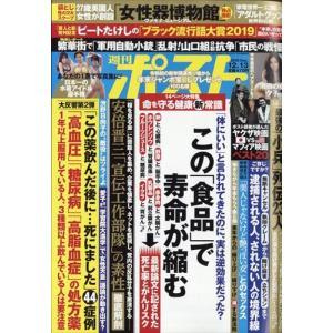 週刊ポスト 2019年 12/13号