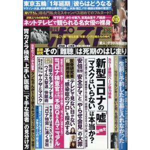 週刊ポスト 2020年 3/20号