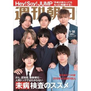 週刊朝日 2019年 1/18号|honyaclubbook