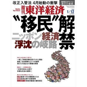 週刊 東洋経済 2019年 1/12号 honyaclubbook