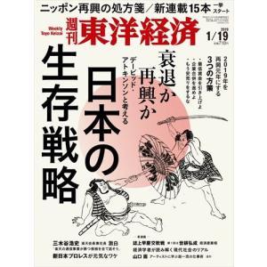週刊 東洋経済 2019年 1/19号 honyaclubbook