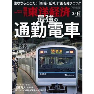 週刊 東洋経済 2019年 2/16号 honyaclubbook