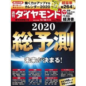 週刊 ダイヤモンド 2020年 1/4号