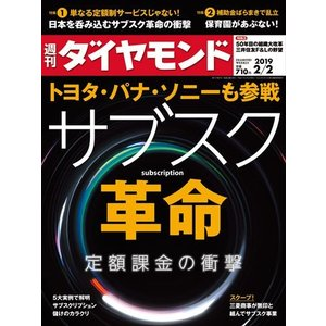 週刊 ダイヤモンド 2019年 2/2号 honyaclubbook