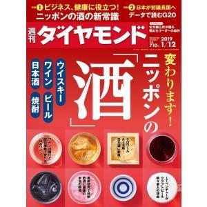 週刊 ダイヤモンド 2019年 1/12号|honyaclubbook
