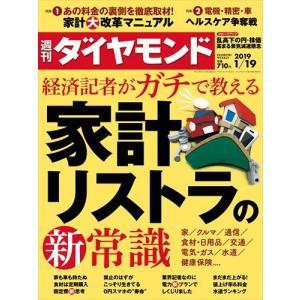 週刊 ダイヤモンド 2019年 1/19号|honyaclubbook