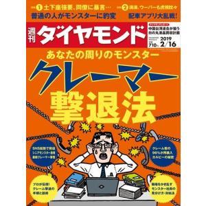 週刊 ダイヤモンド 2019年 2/16号 honyaclubbook