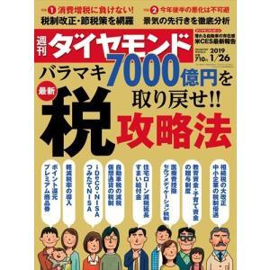 週刊 ダイヤモンド 2019年 1/26号 honyaclubbook