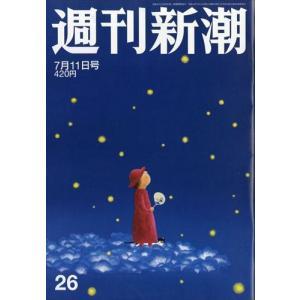 出版社名:新潮社 発行年月:20190704 雑誌コード:20312 キーワード:シュウカンシンチョ...