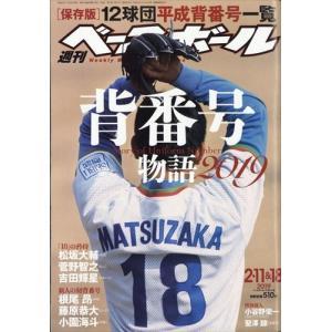 週刊 ベースボール 2019年 2/18号 honyaclubbook