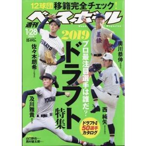 週刊 ベースボール 2019年 1/28号|honyaclubbook