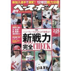 週刊 ベースボール 2019年 2/25号|honyaclubbook