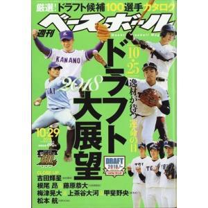 週刊 ベースボール 2018年 10/29号|honyaclubbook