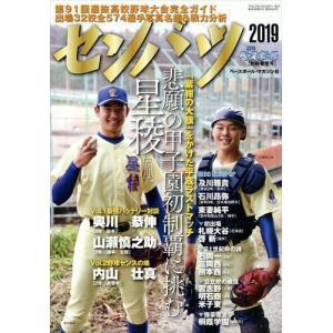 週刊ベースボール増刊 第91回 選抜高校野球大会完全ガイド 2019年 2/|honyaclubbook