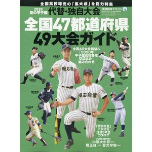 週刊ベースボール増刊 高校野球マガジン(15) 2020夏 展望号[全国版]