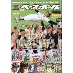 週刊ベースボール増刊 週刊ベースボール60周年 ベスト・セレクション(12) honyaclubbook