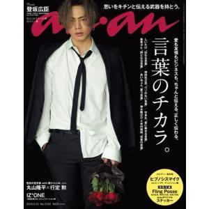 anan (アンアン) 2019年 2/13号|honyaclubbook