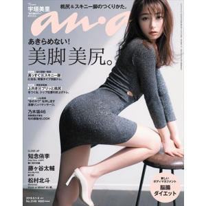 anan (アンアン) 2019年 5/8号