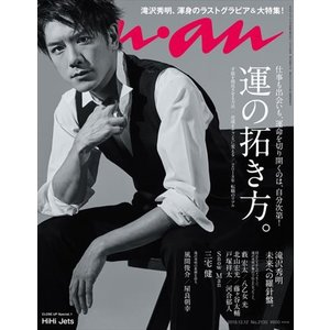 an・an (アン・アン) 2018年 12/12号 honyaclubbook