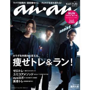 anan (アンアン) 2019年 2/27号|honyaclubbook